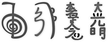 Jusaoo - symboles-reiki